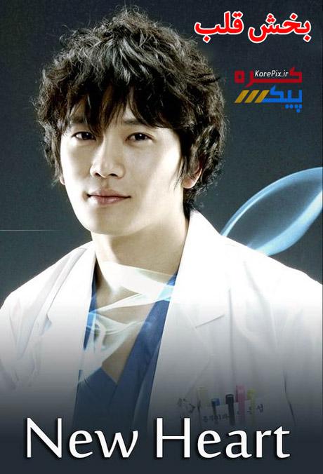 دانلود سریال کره ای بخش قلب New Heart