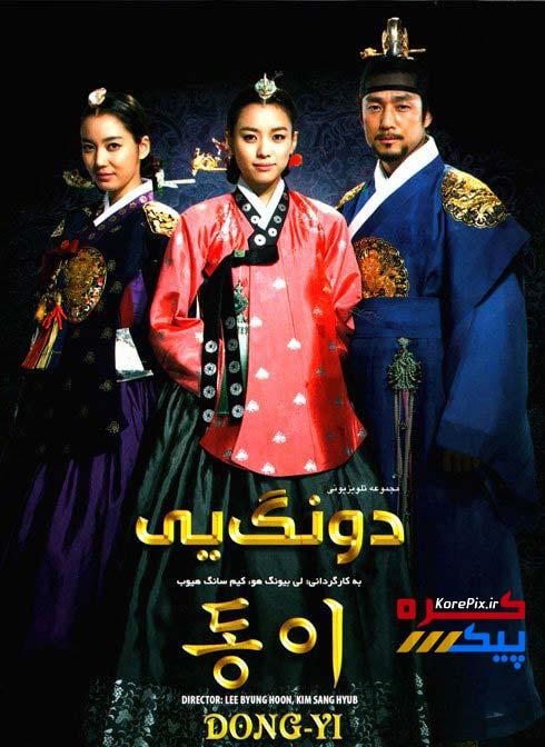 دانلود سریال کره ای دونگ یی Dong Yi با کیفیت HD