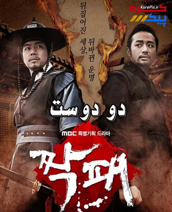 دانلود سریال کره ای دو دوست The Duo